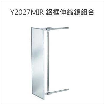 Y2027MIR 長89X寬40X厚2(cm) 鋁框伸縮鏡組合 衣櫃伸縮鏡 櫃內伸縮鏡 省空間鏡子