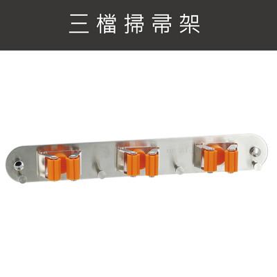 ESH04 掃帚架3檔 拖把架夾 鑽牆免釘膠兩用型 不銹鋼超堅固不生銹