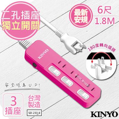 【KINYO】6呎 2P三開三插安全延長線(SD-233-6)台灣製造‧新安規