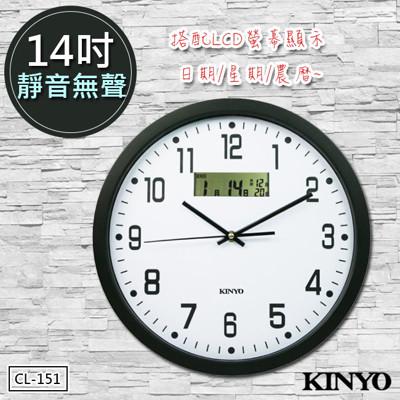 【KINYO】14吋LCD顯示超靜音掛鐘/時鐘(CL-151)雙重顯示