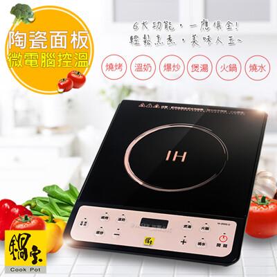 【鍋寶】黑陶瓷二代微電腦電磁爐 IH-8900-D(可爆炒/燒烤)