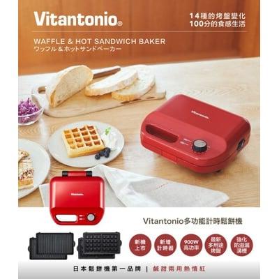 (加贈點心鏟)Vantonio 鬆餅機VWH-50B 可定時 自動斷電內附帕尼尼+方格烤盤 紅色