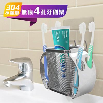304不鏽鋼無痕掛勾4孔牙刷架 ★另附吸盤 輕鬆拆卸易清洗★