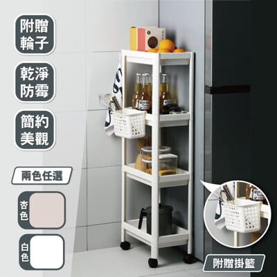 【J&M】日式多功能收納四層置物推車 (附掛籃)  隙縫收納架