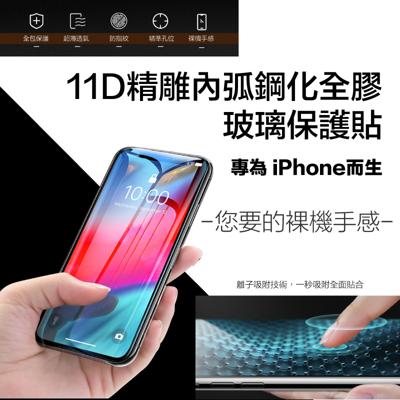 11D精雕鋼化全膠玻璃保護貼(iPhone6~iPhone11全系列)