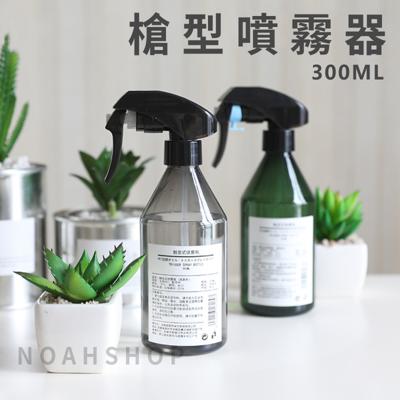 無印系列 日本花王 槍型 噴霧瓶 PET瓶 塑料 園藝澆花灑水壺 清潔防護 沙龍美髮噴瓶 300ml