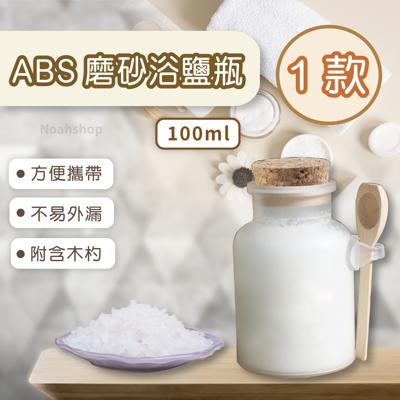 100g 圓形ABS浴鹽瓶分裝瓶 塑料瓶 軟木蓋木勺瓶 面膜粉膏霜 鹽罐