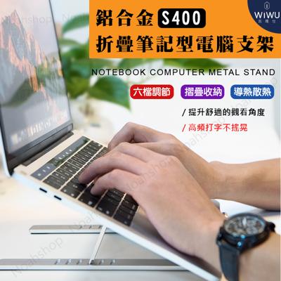 WiWU | S400 鋁合金折疊筆記型電腦支架