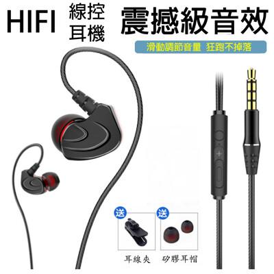 升級款HIFI重低音運動耳機線控耳機 入耳式 耳機 電競 有線耳機 立體聲 可通話