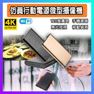 高清4K仿真行動電源 1080P密錄器微型針孔 無光夜視攝影機 WiFi無線遠端監控