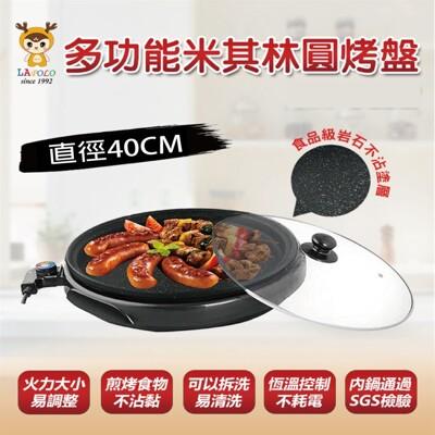 LAPOLO多功能米其林圓烤盤40CM電烤盤TL-91328