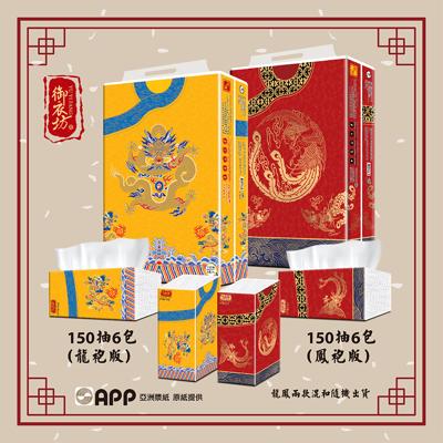 【朕的衛生紙】宮廷御用抽取式衛生紙150抽6包14袋/箱 (送皇阿瑪限定手提袋) 龍袍鳳袍雙色系列
