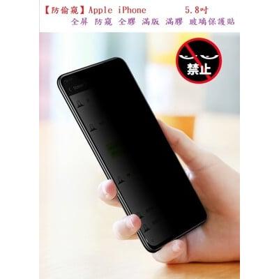 【防偷窺】iPhone XS XR XS MAX全屏 防窺 全膠 滿版 滿膠 玻璃保護貼