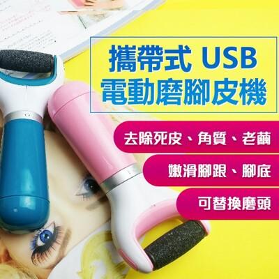 可攜式USB電動磨腳皮機(顏色隨機出貨) 電動去腳皮機 電動磨腳皮機