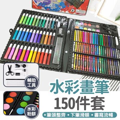 【全館批發價】水彩畫筆150件套 兒童繪畫組 彩色筆 蠟筆 粉蠟筆 彩虹筆 色鉛筆