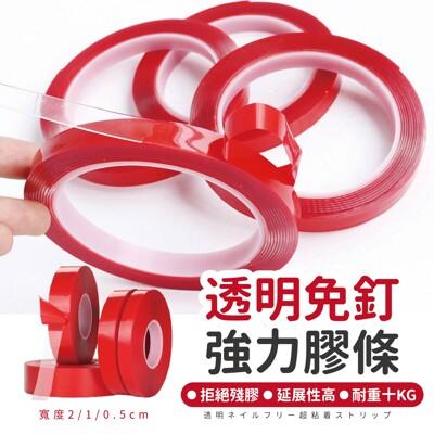 【全館批發價】萬用免釘膠帶(2*10米) 雙面強力膠條 萬能無痕貼 強力雙面膠