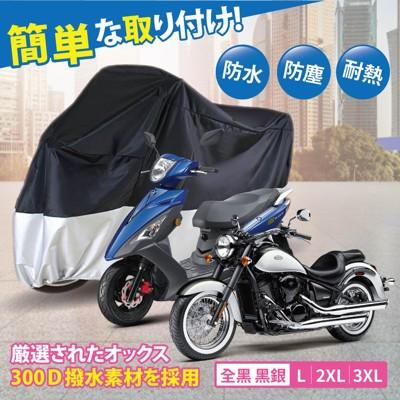 【全館批發價-免運】防水摩托車罩(3XL) 機車防塵套 遮雨罩 防風防刮傷 車套 車衣 摩托車雨衣