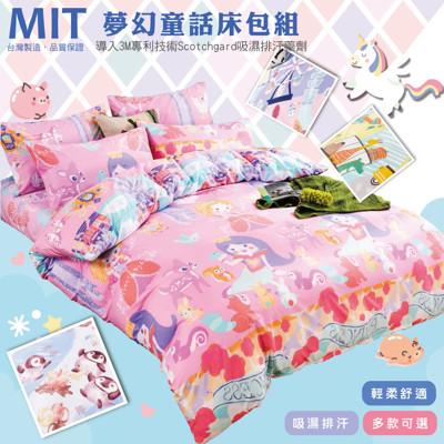 MIT兒童雙人床包枕套三件組 3M吸濕排汗材質-合版B【A-ONE】