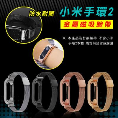 小米手環2磁吸手環米蘭金屬腕帶