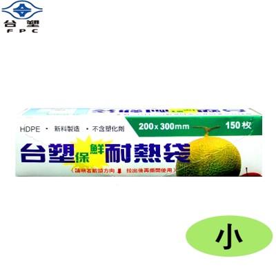 台塑保鮮耐熱袋 (小)(20*30cm)