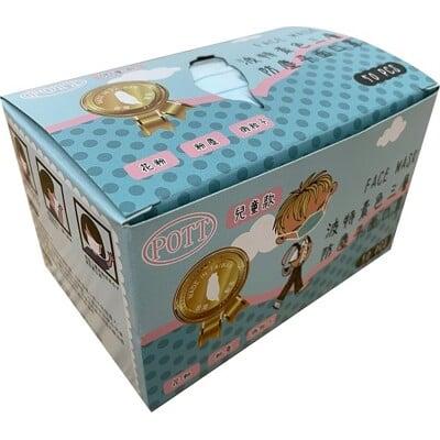 波特平面口罩50入盒*4盒/組(兒童用)水藍/免運費