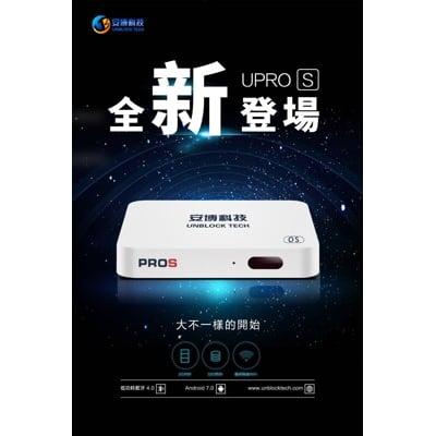 【安博盒子】純淨越獄版 安博PROS 電視盒 台灣公司貨 保固一年 2G+32G旗艦版 5G 雙頻