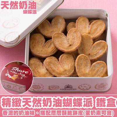 【台灣優格餅乾學院】 精緻天然奶油蝴蝶派禮盒