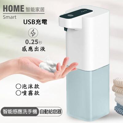 4段流量可調 紅外線自動感應泡沫機 充電款給皂機 智能洗手機 泡沫機 皂液機 全自動洗手機