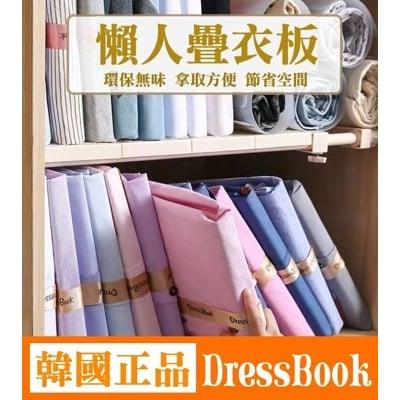 韓國正品Dressbook 疊衣板 居家收納衣服 摺衣板 收納魔法書 快速疊衣器 衣物整理