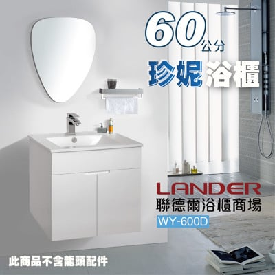 聯德爾《WY-600D》珍妮浴櫃60公分