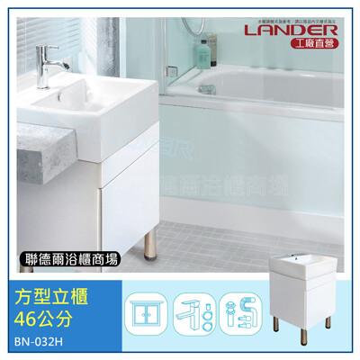 《聯德爾》方形浴櫃 46浴櫃+全配(304不鏽鋼水龍頭+下水器+L管+凡爾+不鏽鋼角柱)