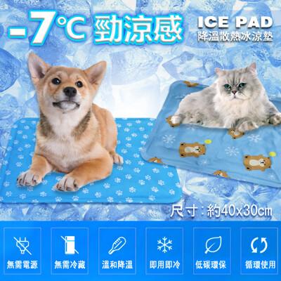 【DTW】激爽酷涼-7°C萬用冰涼墊