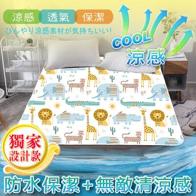 【DTW】專櫃級防水隔尿涼感蓆墊-單人/雙人/雙人加大均一價