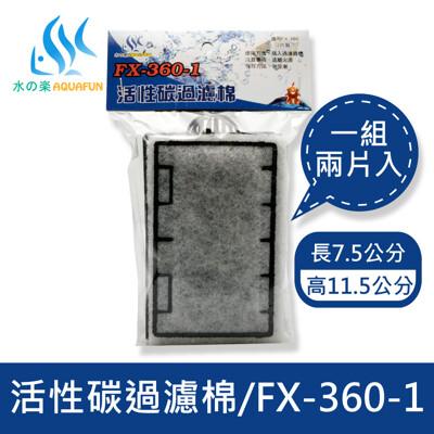水之樂 FX-360-1 活性碳過濾棉(2入)