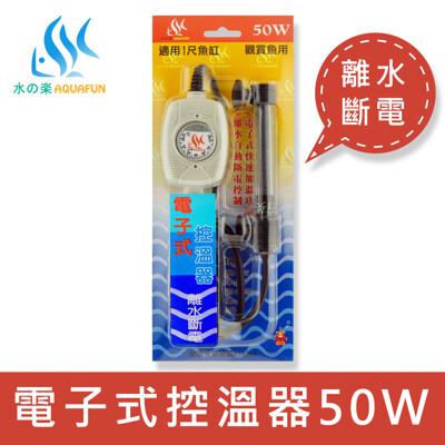 水之樂 電子式控溫器 50W