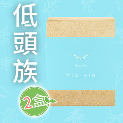 潤舍茶集【精明茶】一盒12入*2盒  幫眼睛做一場按摩浴