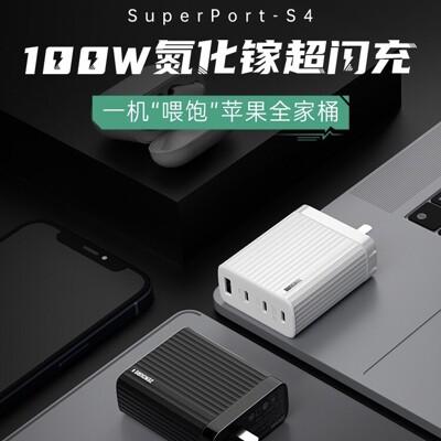 🇹🇼台灣現貨🔥Zendure 征拓 Super Port S4 充電頭 充電器 插頭 100W