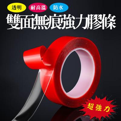 透明雙面無痕強力膠條(超值33米款,寛1cm)