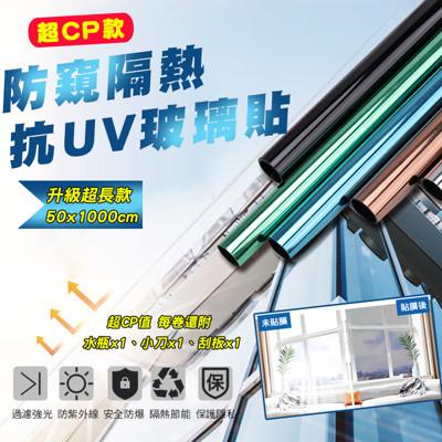 超CP款防窺隔熱抗UV玻璃貼50x1000cm
