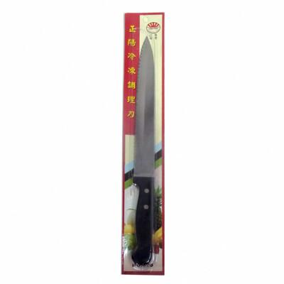 正陽-冷凍調理刀32cm