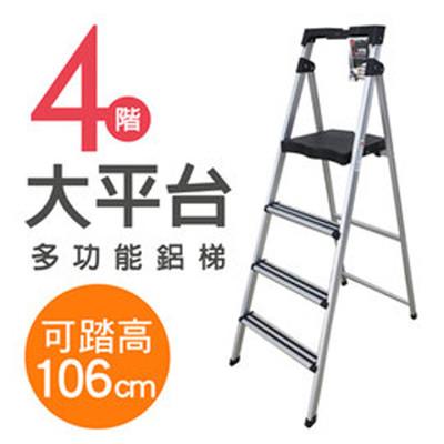 四階大平台輕量鋁梯
