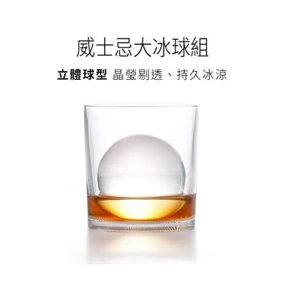 威士忌杯大冰球冰塊模