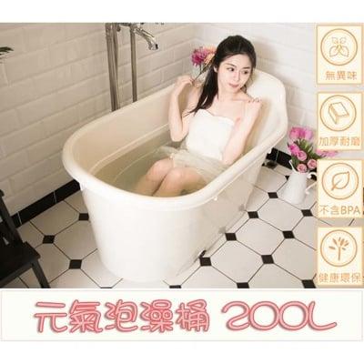 元氣泡澡桶 200L