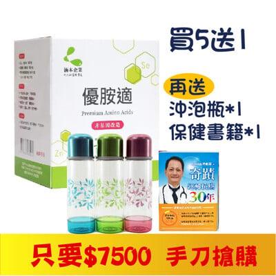 【送沖泡瓶+書籍】優胺適Premium Amino Acids(15包/盒) 【買5送1(共6盒)】
