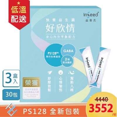 【1盒就送5包】 InSeed好欣情-PS128快樂益生菌粉劑 (2gX30包)