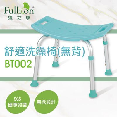 【Fullicon護立康】舒適洗澡椅(無椅背)