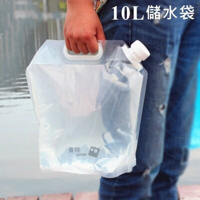 10L大容量可摺疊儲水袋 便攜可折疊儲水桶 手提飲水袋飲水壺蓄水袋蓄水桶