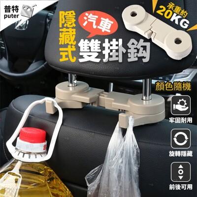 汽車隱藏式雙掛鉤 可旋轉椅背掛鉤 車內置物掛鉤 前後座掛鉤 顏色隨機