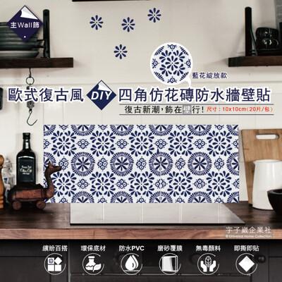 主Wall飾-歐式復古風DIY四角仿花磚防水牆壁貼-藍花綻放10x10cm(20片/包)