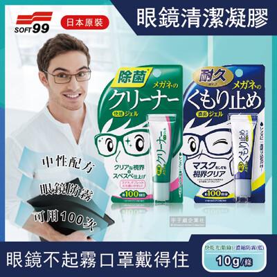 日本原裝SOFT99眼鏡清潔凝膠劑10g快乾光潔(綠)/濃縮防霧(藍)戴口罩防起霧